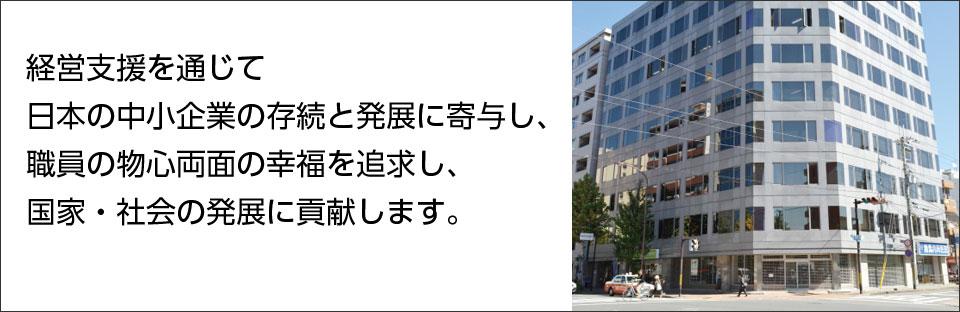 岡村勇毅公認会計士・税理士事務所